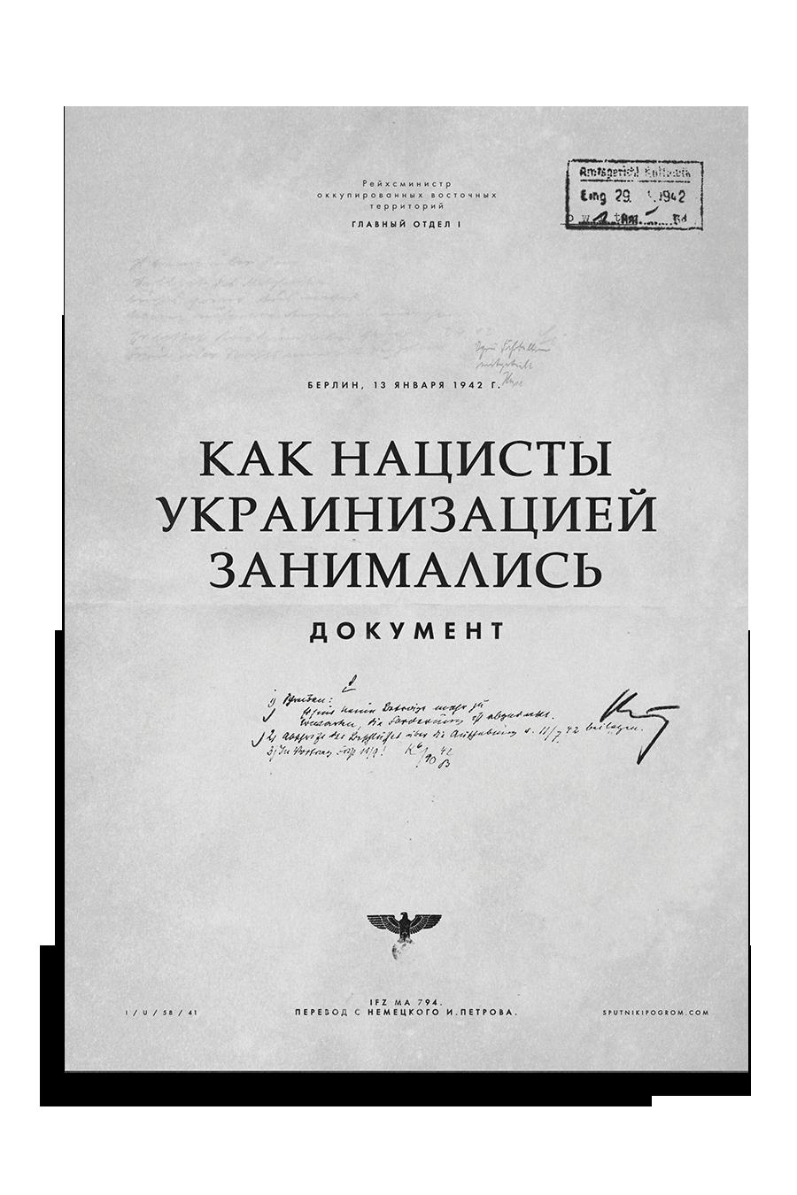 Как нацисты украинизацией занимались (документ) Nu-cover-alpha