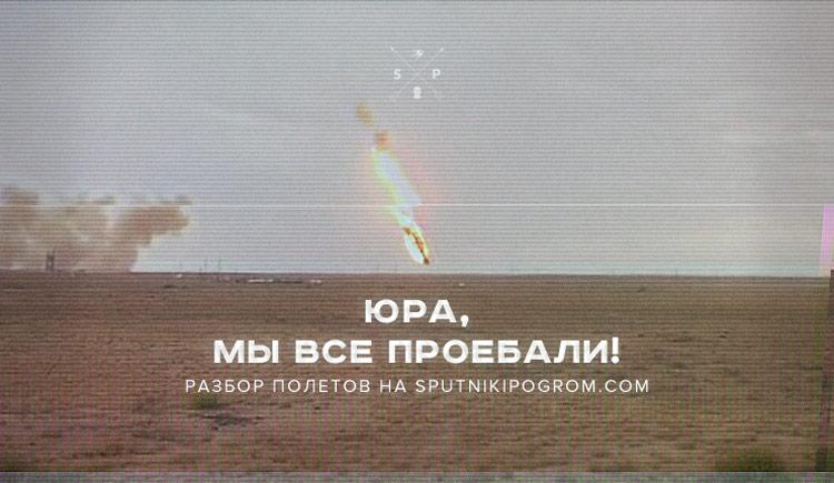 kosmos_fail