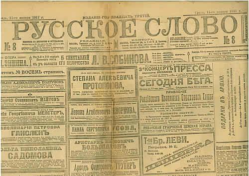 rus_slovo1917