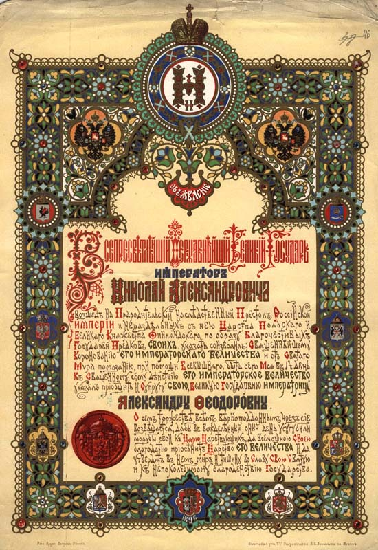 russian-coronation-announcement-1896-k