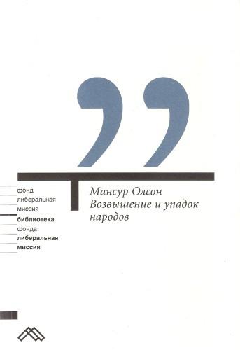 vozvyshenie.i.upadok.narodov1-500x500