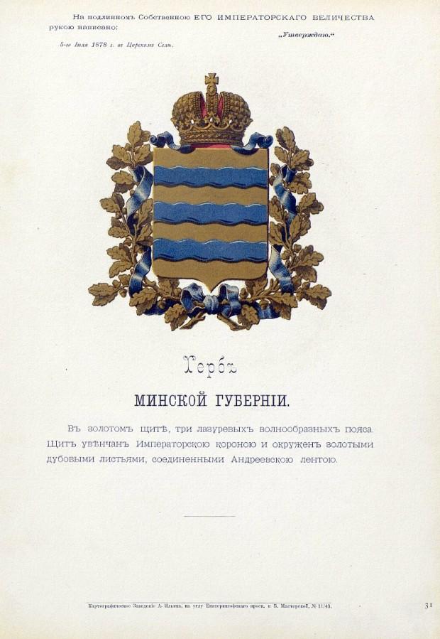Минская_губерния_из_Бенке