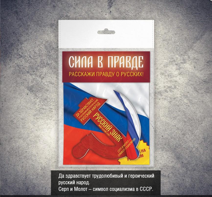 Какой же русский без ублюдочного социализма? Разве бывают русские без горбов, с приверженностью свободному рынку, как все у всех белых народов?