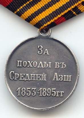 Medal_of_Battle_for_Russian_Turkestan