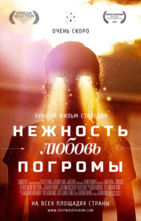 pogrom2