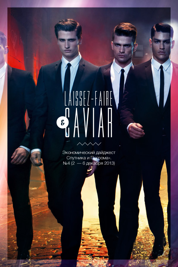 caviar4