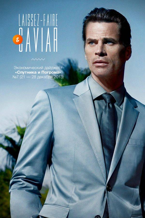 caviar7