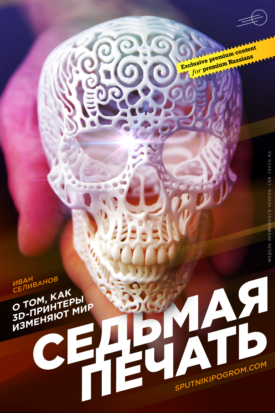 7thcover