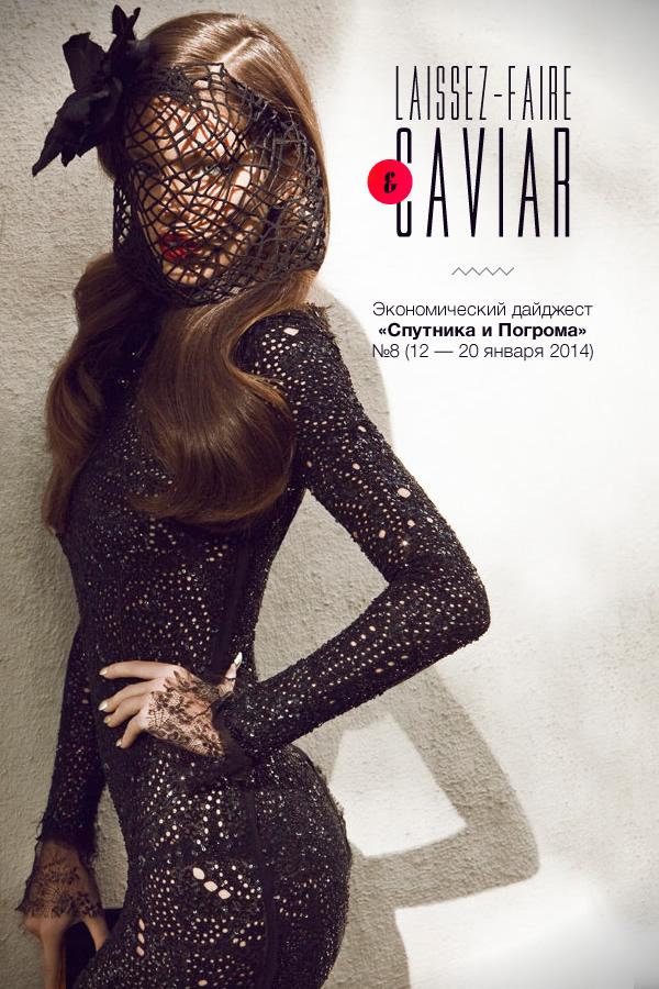 caviar8