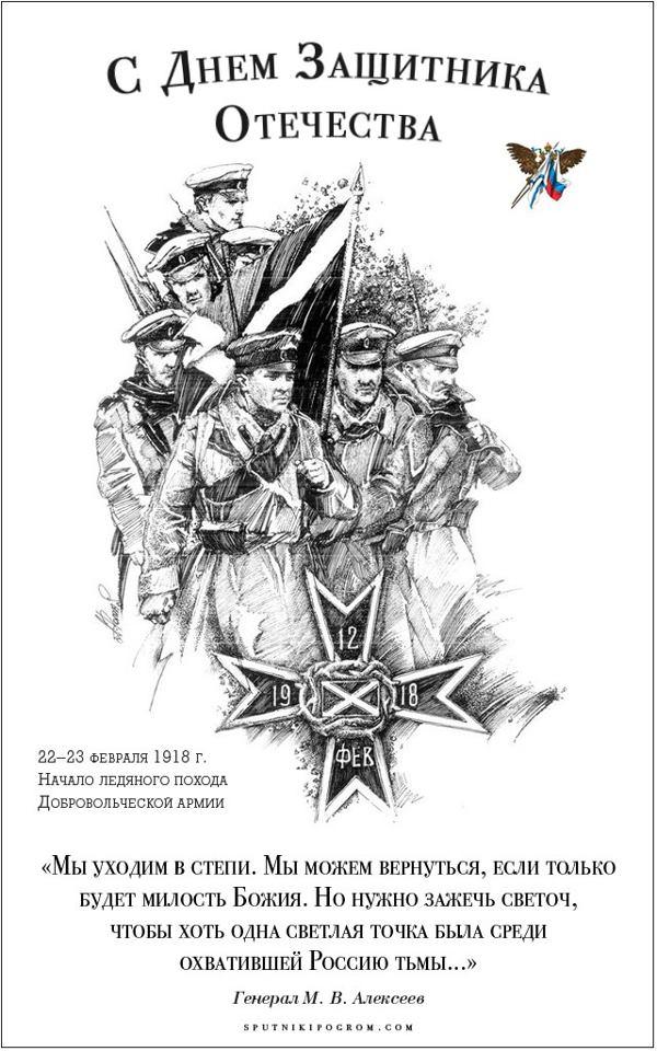 22 февраля-День защитника русского Отечества 64518_424551634299168_1113837172_n