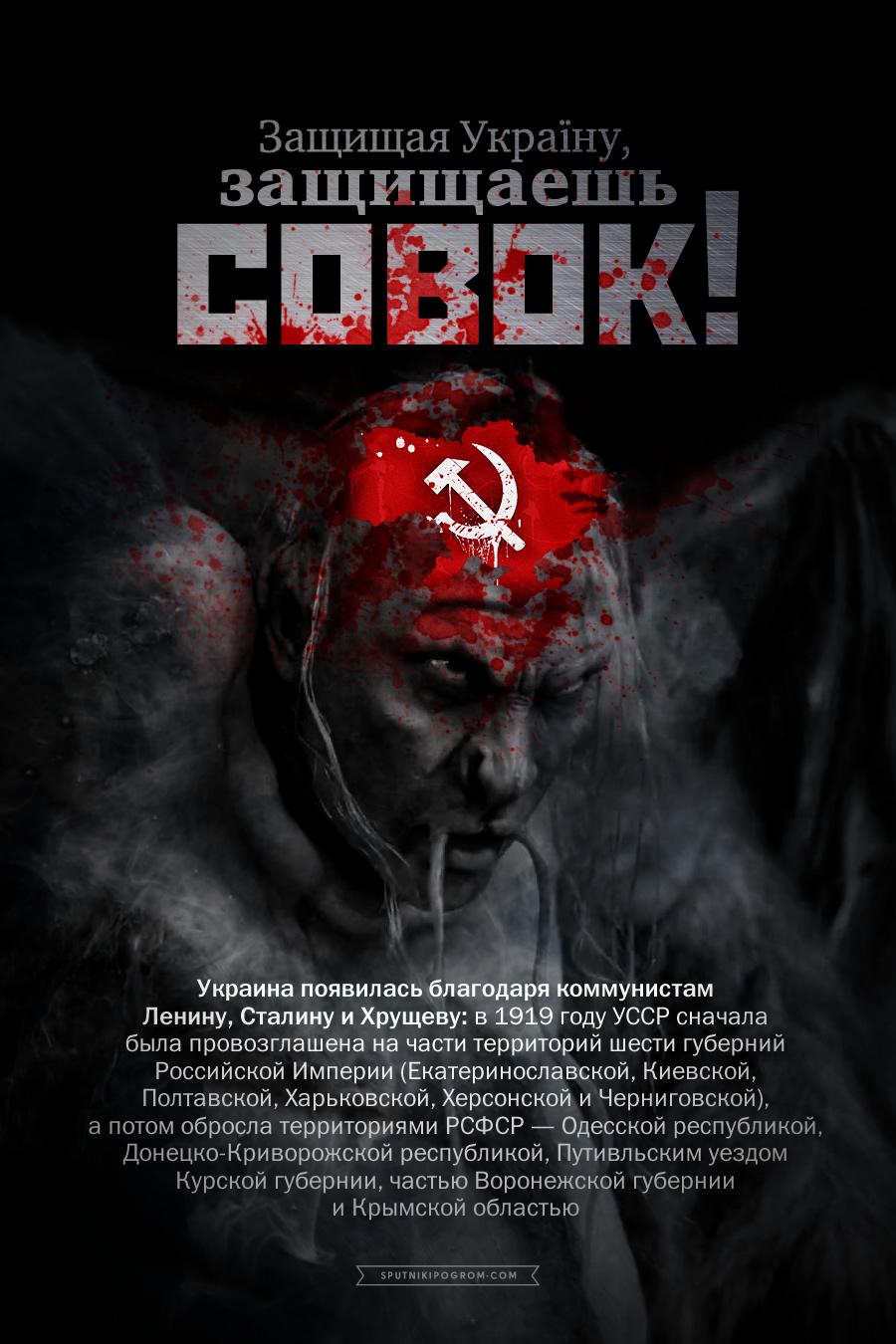 Прости нас, Украина!