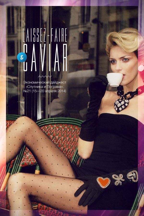 caviar21