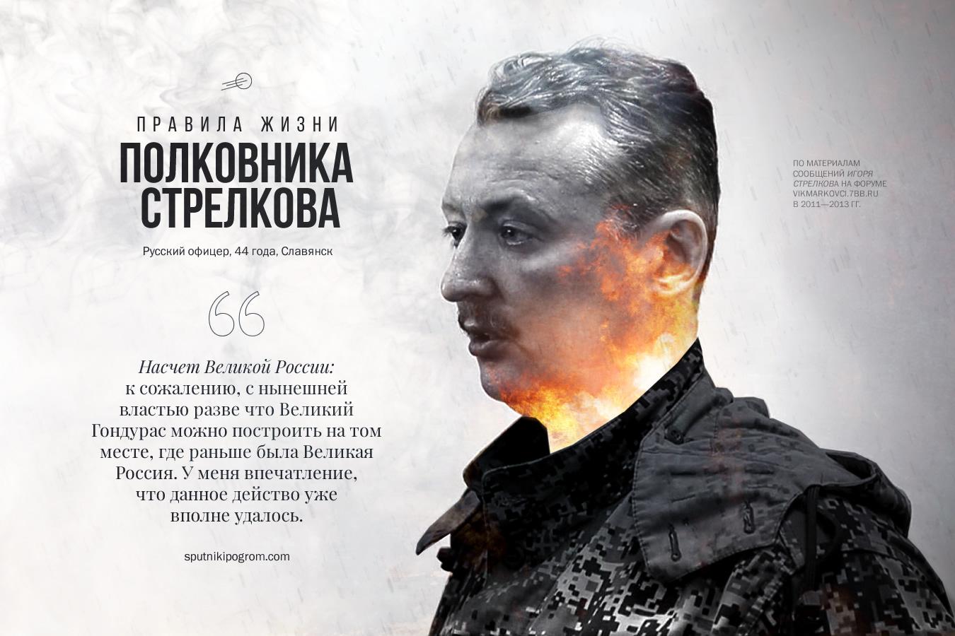 pstrelkov