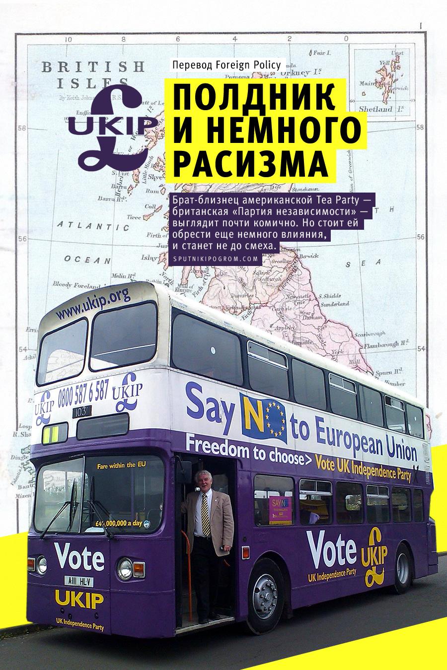 http://sputnikipogrom.com/wp-content/uploads/2014/05/UKIP.jpg