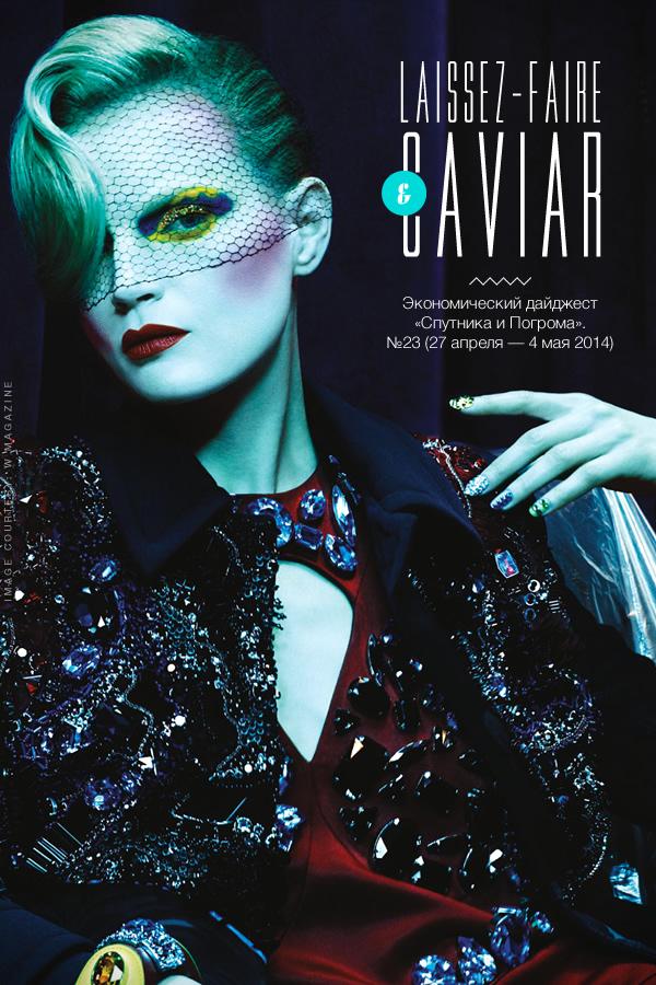 caviar23