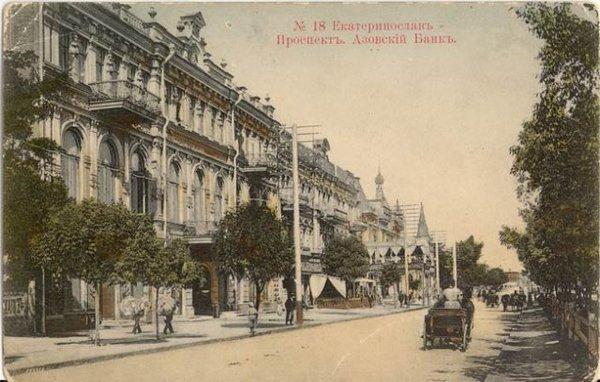 Екатеринослав, будущий Днепропетровск