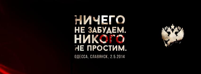 odessa-facebook-cover1
