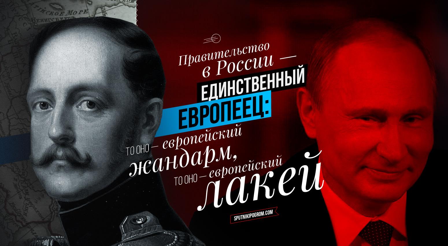 russianeuropean
