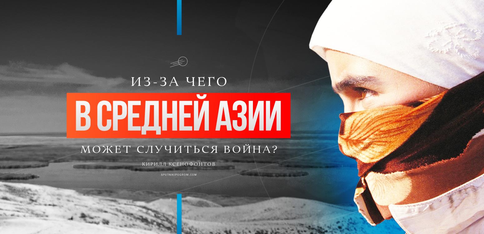 спутник русского человека в средней азии