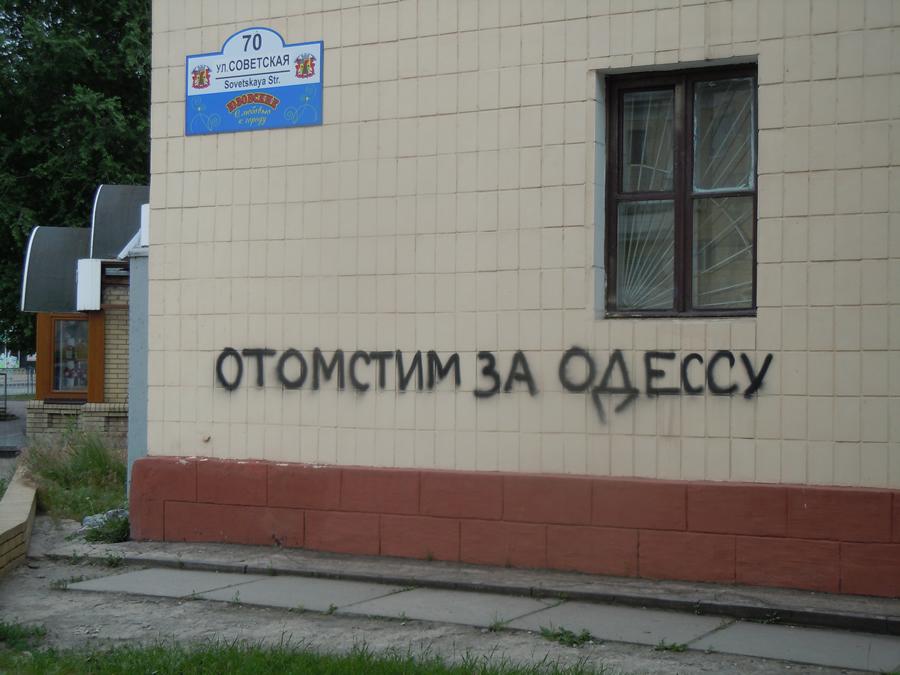 ill-09-odessa2