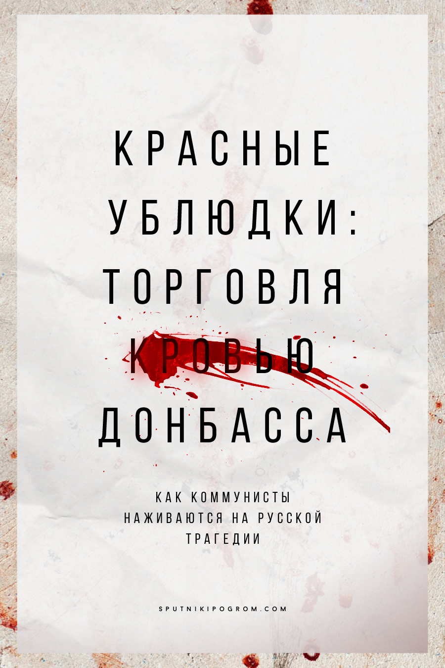 Красная пидорасня считает: помощь в борьбе с  украинскими оккупантами заключается не в том,чтобы собрать добровольческий отряд и  прорваться в ДНР, а в том ,чтобы закрыть единственный в стране музей ГУЛАГа.На заметку В.П. Мелихову.