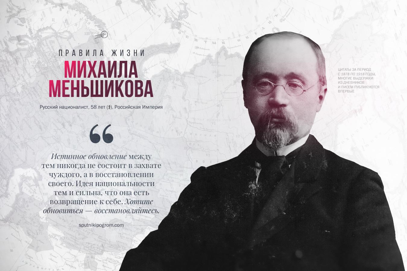 rulesofmenshikov