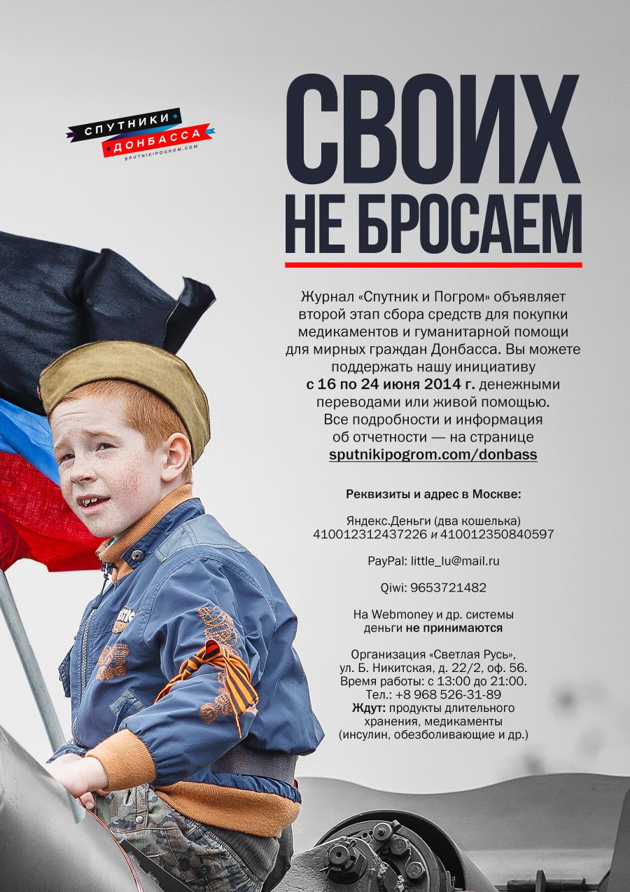 sputnikidonbassanew-web