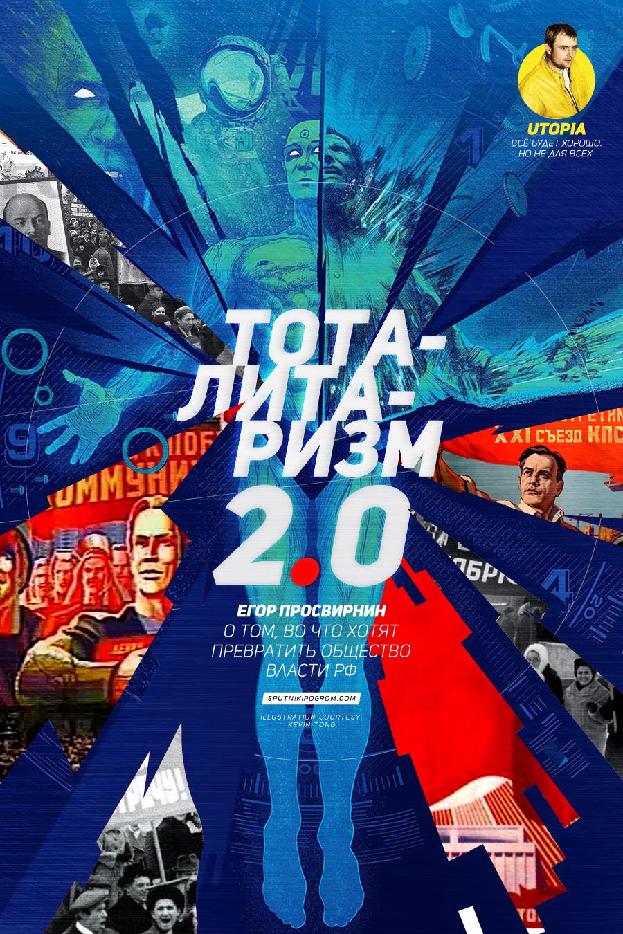 totalitarism20