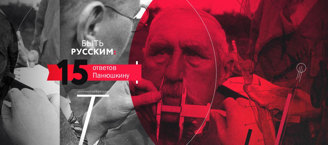 Быть русским: 15 ответов Панюшкину