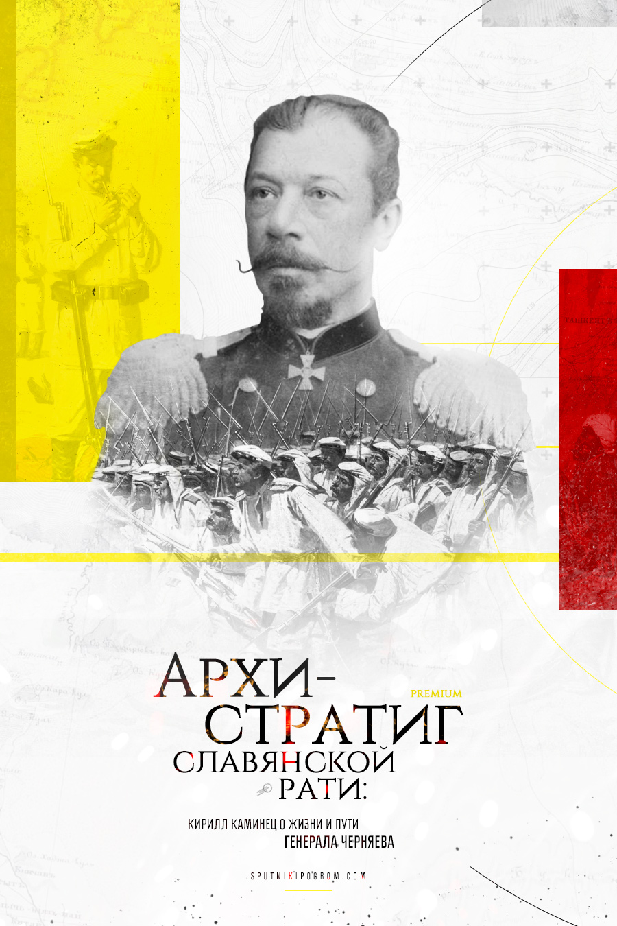 arhistratig-chernyaev