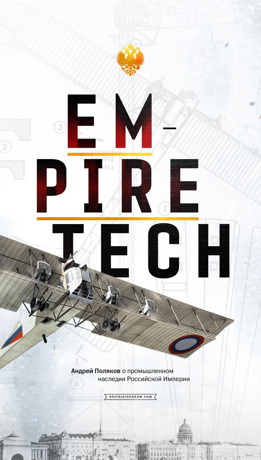 empiretech