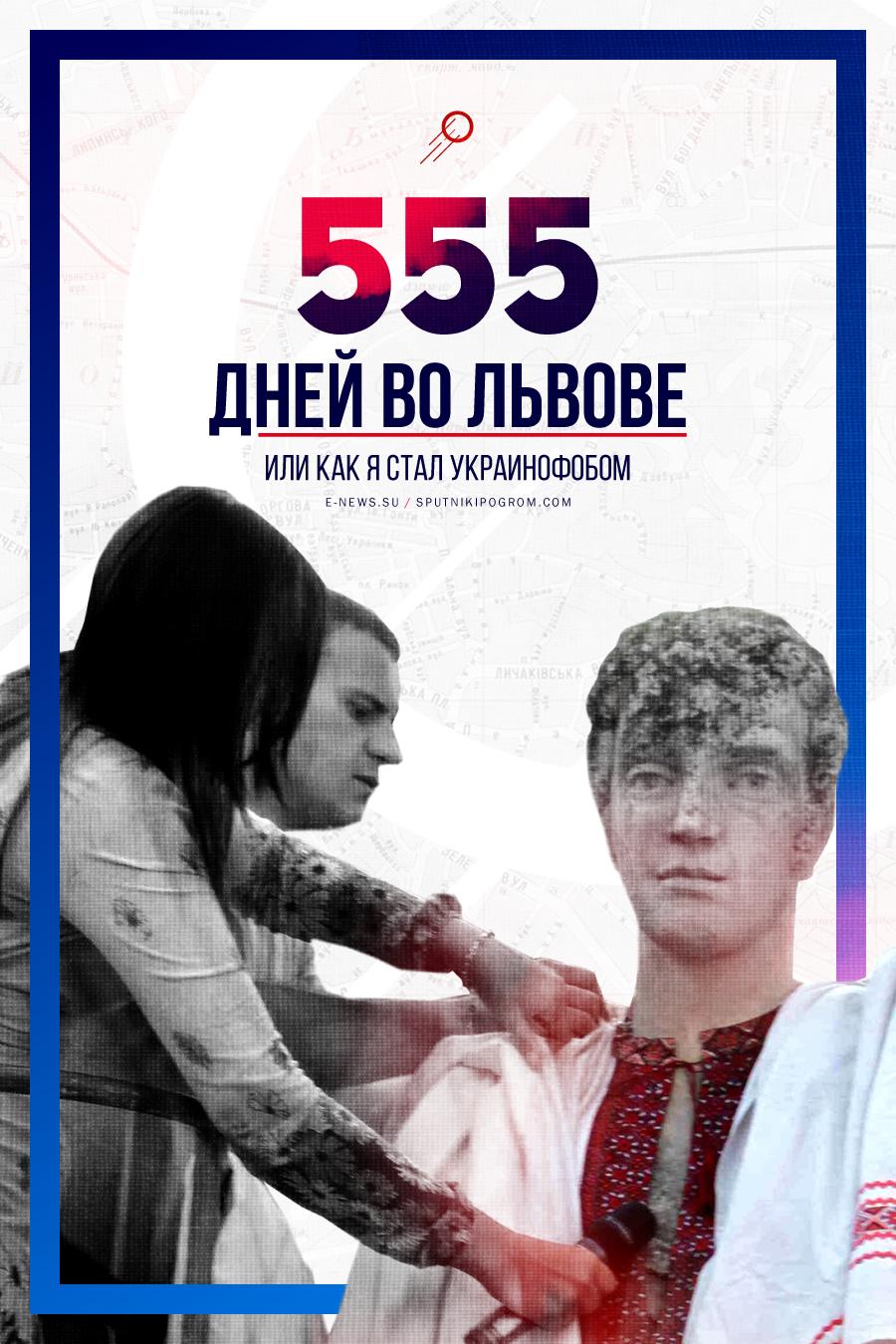 lvov555