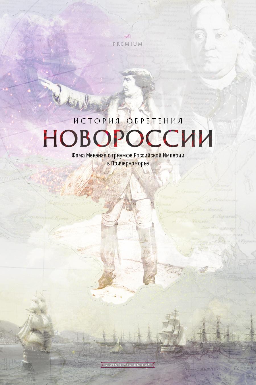 novorossiya-history