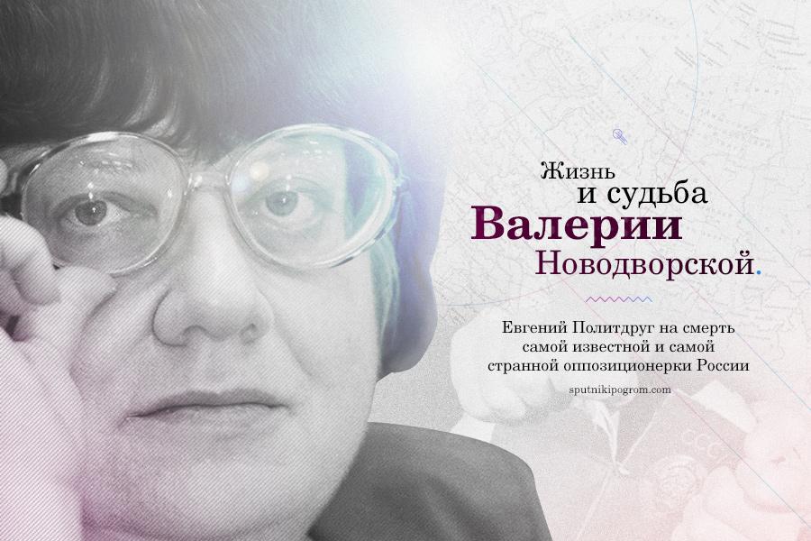 post-mortem-novodvorskaya2