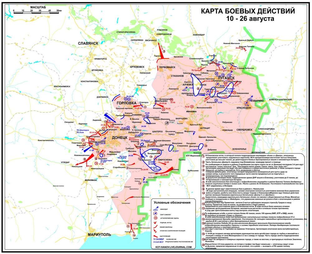 Согласно последним сводкам, танки ДНР уже вошли в Новоазовск, Мариуполь на очереди.