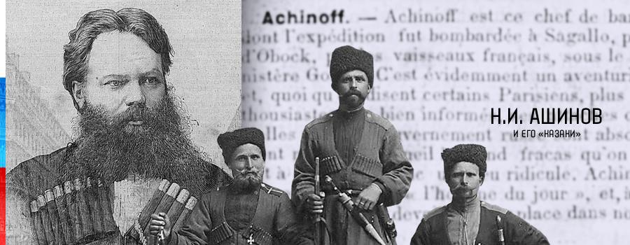 achinoff01x