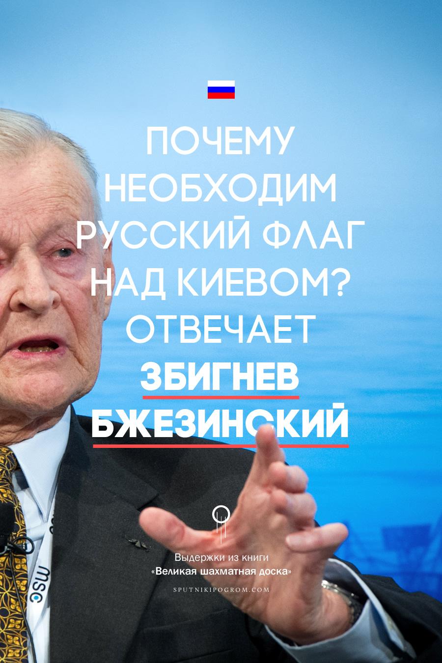Почему необходим русский флаг над Киевом? Отвечает Збигнев Бжезинский