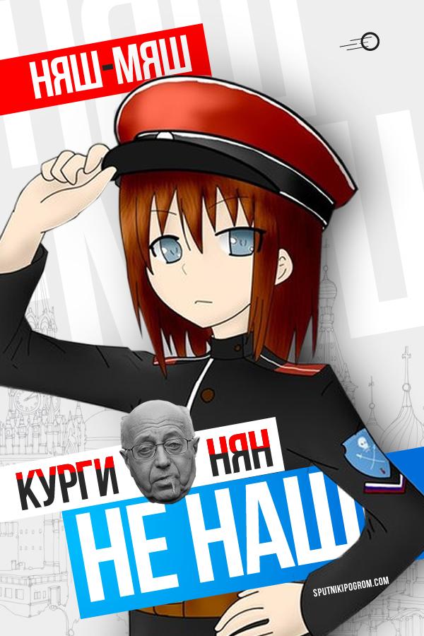 kurginyash