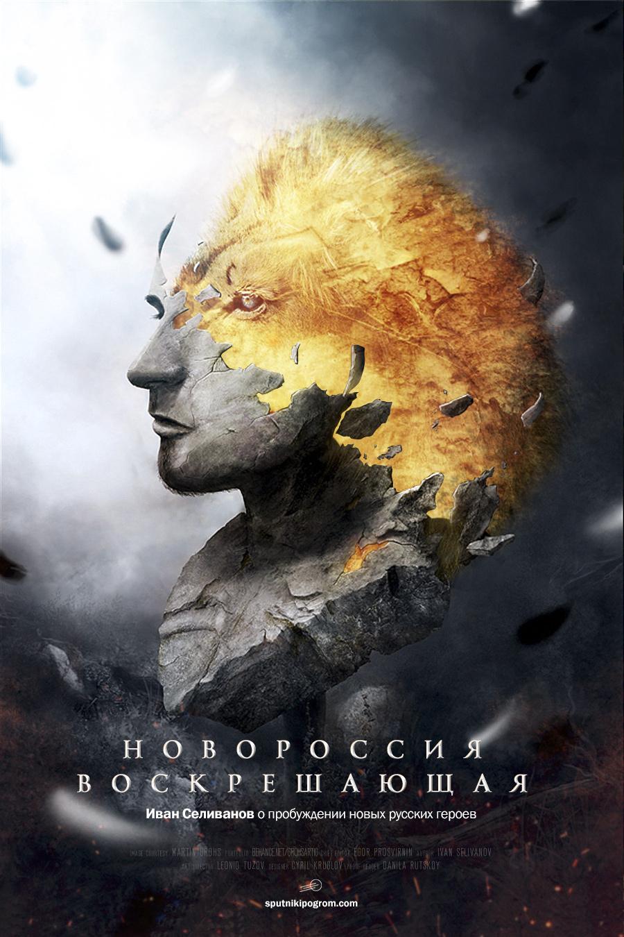 novorossiya-ressurecting