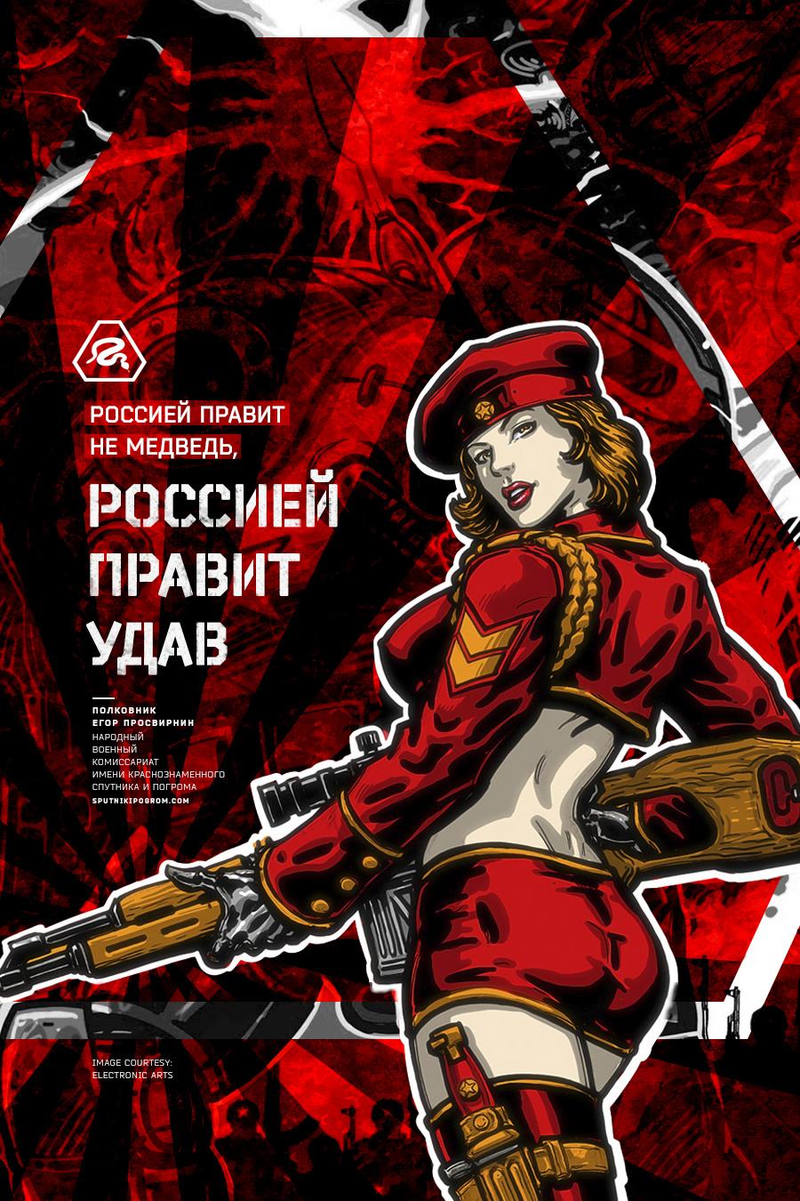 Нет никакого русского медведя