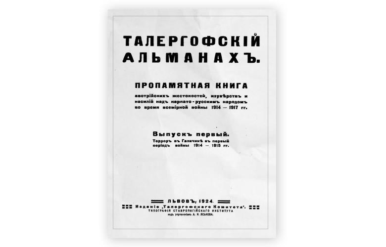 Слезы Талергофа: гибель русской Галичины Talerg7
