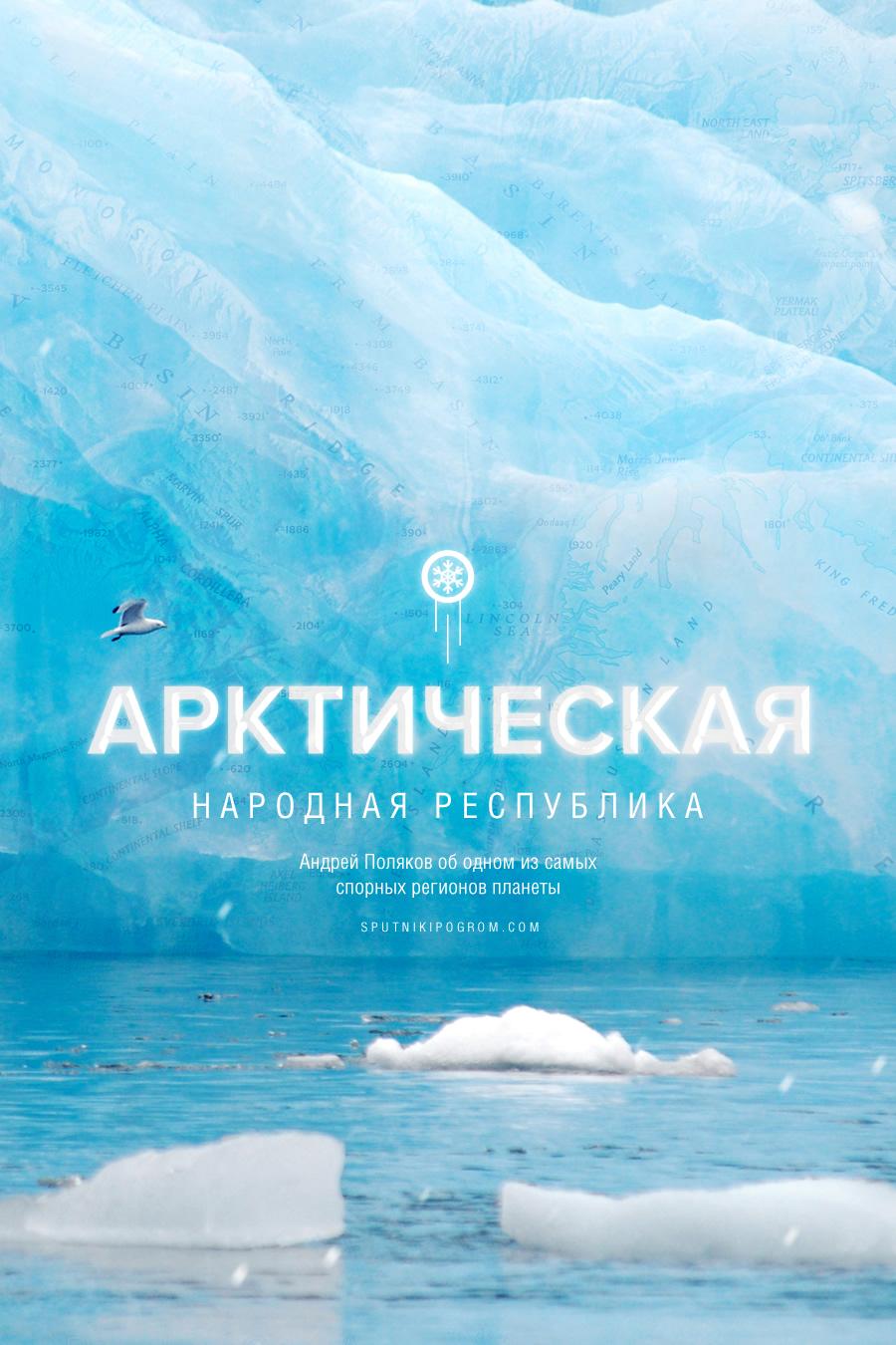arcticcover