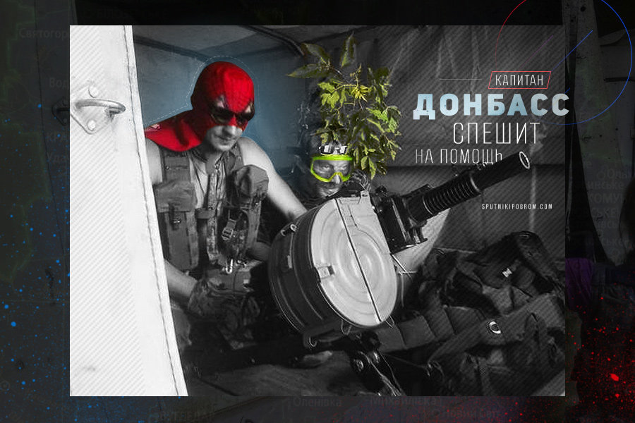 cpt-donbass2