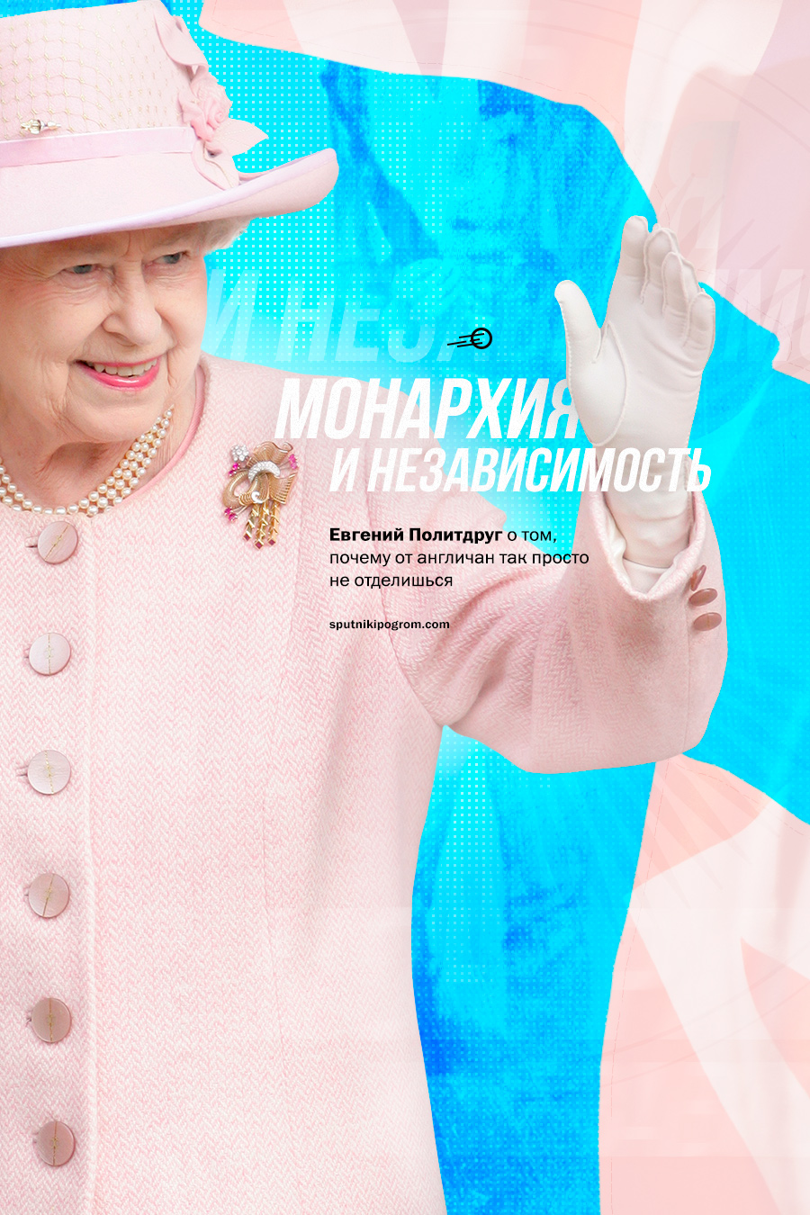 monarchy-and-independence