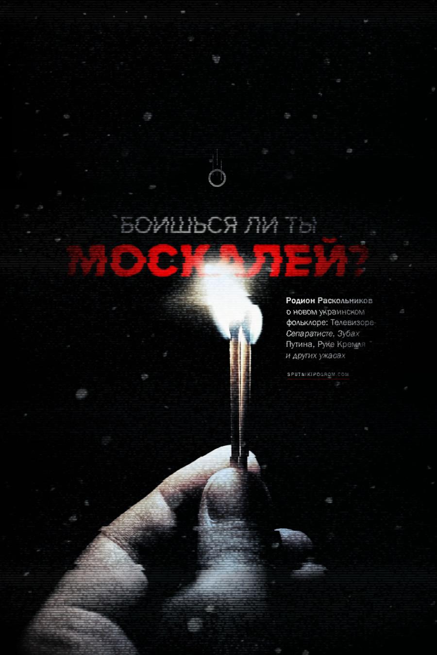 Новые украинские страшилки на ночь