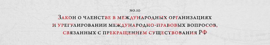 Закон очленстве вмеждународных организациях иурегулировании международно-правовых вопросов, связанных спрекращением существования РФ