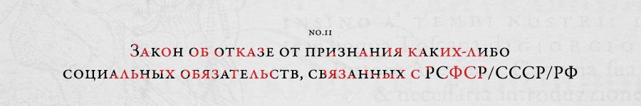 Закон об отказе от признания каких-либо социальных обязательств, связанных с РСФСР/СССР/РФ