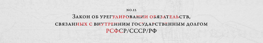 Закон об урегулировании обязательств, связанных с внутренним государственным долгом РСФСР/СССР/РФ