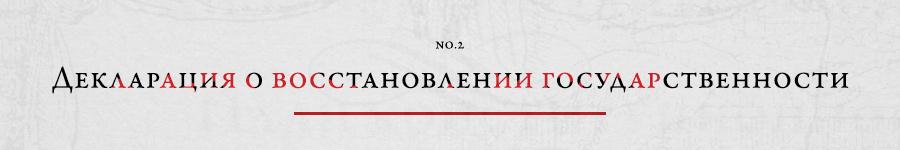 Декларация овосстановлении государственности