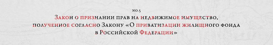 Закон опризнании прав нанедвижимое имущество, полученное согласно Закону «Оприватизации жилищного фонда вРоссийской Федерации»